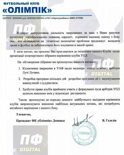 """Фото – ФК """"Олимпик"""""""