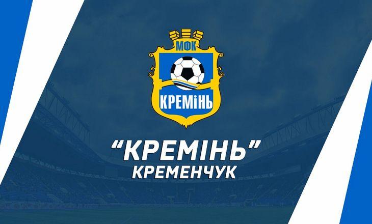 "Фото – ФК ""Кремень"""