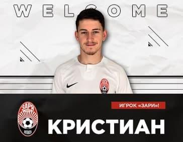 """Фото – ФК """"Заря"""""""