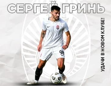 ФК «Заря» и Сергей Гринь прекратили сотрудничество